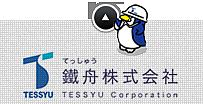 鐵舟株式会社